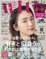 『with』11月号に登場した新垣結衣
