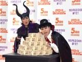 5億円オブジェに大興奮のNON STYLE=『ハロウィンジャンボ宝くじ』発売記念イベント (C)ORICON NewS inc.
