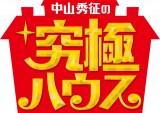 7日放送のバラエティー番組『中山秀征の究極ハウス』のロゴ(C)KBC