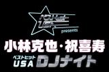 番組初のイベント『小林克也・祝喜寿〜ベストヒットUSA・DJナイト〜』開催決定
