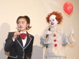 映画『IT/イット それが見えたら、終わり。』の絶叫上映イベントに出席した(左から)井上咲楽、田中卓志 (C)ORICON NewS inc.