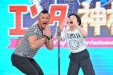 24日放送の日本テレビ『エンタの神様』に初登場する完熟フレッシュ (C)日本テレビ