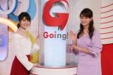 日本テレビ系週末夜のスポーツ報道番組『Going!Sports&News』(毎週土曜、日曜日 後11:55〜)の新お天気キャスターに決定した(左から)水谷果穂、トラウデン直美 (C)日本テレビ
