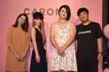 アパレルブランド『CAROME.』初コレクションに出席した(左から)福住タニアさん 、ダレノガレ明美、福島善成、熊谷岳大  (C)ORICON NewS inc.
