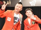 「ベストアマチュア賞」を受賞した完熟フレッシュ(左から)池田57CRAZY、池田レイラ (C)ORICON NewS inc.