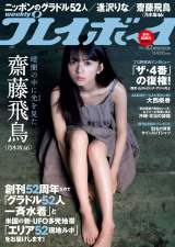 『週刊プレイボーイ』42号