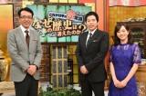 『開運!なんでも鑑定団』のMCトリオ(左から)福澤朗、今田耕司、片淵茜アナウンサーによるテレビ東京の特別番組『なぜ、あの歴史は消えたのか?』10月2日放送(C)テレビ東京