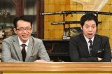 10月2日放送、テレビ東京の特別番組『なぜ、あの歴史は消えたのか?』『開運!なんでも鑑定団』でもコンビを組む(左から)福澤朗、今田耕司(C)テレビ東京