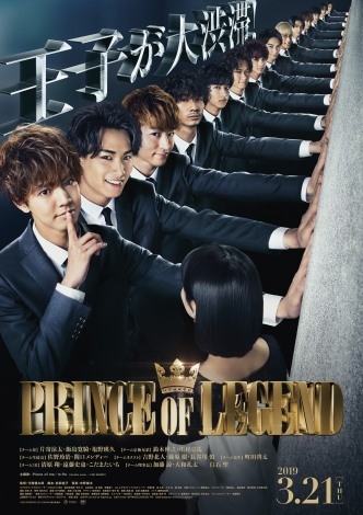 映画『PRINCE OF LEGEND』のティザーポスターが公開(C)「PRINCE OF LEGEND」製作委員会(C) HI-AX All Rights Reserved.