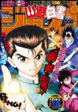 発売される『「幽☆遊☆白書」ジャンプ ベストシーンTOP10』(C)冨樫義博 1990-1994年