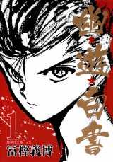 『幽☆遊☆白書』集英社文庫(コミック版)1 巻表紙 (C)冨樫義博 1990-1994年