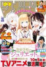 『週刊少年マガジン』44号表紙