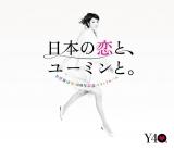 松任谷由実の『松任谷由実40周年記念ベストアルバム 日本の恋と、ユーミンと。』