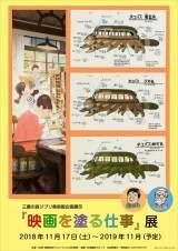 東京・三鷹の森ジブリ美術館の新企画展示『映画を塗る仕事』展、11月17日スタート(C)Studio Ghibli (C)Museo d'Arte Ghibli