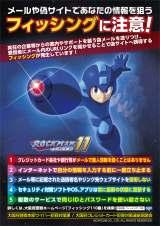 大阪府警察のサイバー犯罪防止啓発施策に採用された「ロックマン」