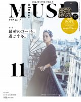『otona MUSE』11月号表紙