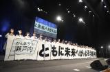 『STU48チャリティーコンサートツアー』最終公演より(C)STU