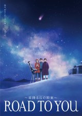 WEBアニメ動画『ROAD TO YOU 〜星降る丘の約束〜』キービジュアル