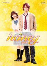 『honey 豪華版』(東映ビデオ/9月26日発売)