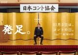 11月3日放送、大型特番『コントの日』日本コント協会会長に就任したビートたけし(C)NHK