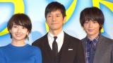 映画『オズランド 笑顔の魔法おしえます。』のプレミア上映会に参加した(左から)、波瑠、西島秀俊、中村倫也 (C)ORICON NewS inc.