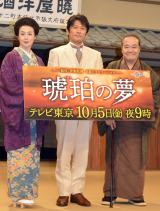 (左から)檀れい、内野聖陽、西田敏行 (C)ORICON NewS inc.