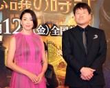 映画『ルイスと不思議の時計』特別試写会イベントに出席した(左から)宮沢りえ、佐藤二朗 (C)ORICON NewS inc.