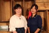 テレビ朝日『超人女子とズケ女』(10月4日スタート)MCの大久保佳代子(右)と誠子(左)(C)テレビ朝日