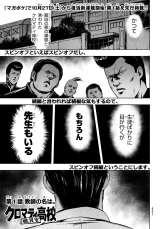 『クロマティ高校職員室』1ページ