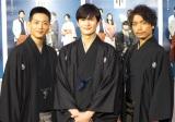 ドラマに向けて3ヶ月超の落語特訓を行った(左から)竜星涼、岡田将生、山崎育三郎 (C)ORICON NewS inc.