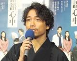 ドラマ『昭和元禄落語心中』試写会に出席した山崎育三郎 (C)ORICON NewS inc.