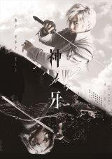 特撮アクションドラマ『神ノ牙‐JINGA‐』ポスタービジュアル(C)2018「JINGA」雨宮慶太/東北新社