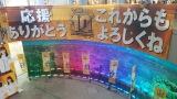 SUNSHINE SAKAEではSKE48劇場10周年を記念した館内装飾(C)AKS