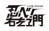 NHK総合で12月19日放送、長編コメディー『LIFE!スペシャル 忍べ!右左エ門(うさえもん)』(C)NHK