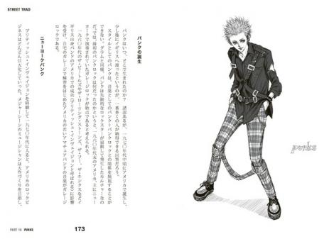 矢沢あいメンズファッション歴史解説書のイラスト31点描き下ろし
