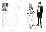 矢沢あい氏がイラストを描き下ろした『ストリート・トラッド〜メンズファッションは温故知新』 (C)矢沢漫画制作所/集英社