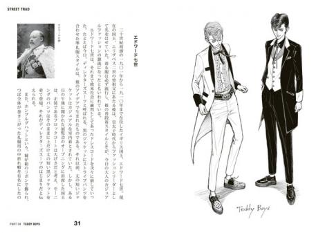 画像写真 矢沢あいメンズファッション歴史解説書のイラスト31点