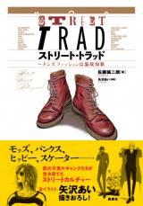 『ストリート・トラッド〜メンズファッションは温故知新』表紙