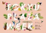 『TOKYU PLAZA WEEK』メインビジュアル