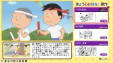 きょうのおはなし原作(C)フジテレビ/長谷川町子美術館