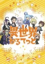 アニメ『異世界かるてっと』ティザービジュアル (C)異世界かるてっと/KADOKAWA