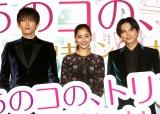初日舞台挨拶に登壇した(左から)杉野遥亮、新木優子、吉沢亮 (C)ORICON NewS inc.