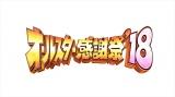 TBS系『オールスター感謝祭'18秋』10月6日生放送(C)TBS
