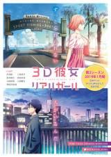 アニメ『3D彼女』第2期ビジュアル