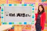 池岡星香「前略、大徳さん」お天気お姉さんデビュー