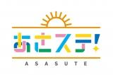 新ワイド番組『あさステ!』のロゴ