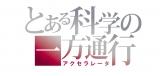 『とある魔術の禁書目録外伝 とある科学の一方通行(アクセラレータ)』ロゴタイトル(C)2018 鎌池和馬/山路 新/KADOKAWA/PROJECT-ACCELERATOR
