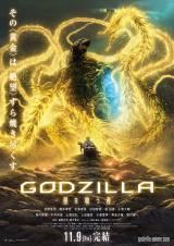 『GODZILLA 星を喰う者』ポスター (C)2018 TOHO CO., LTD.