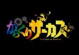 アニメ『からくりサーカス』ロゴ(c)藤田和日郎・小学館/ツインエンジン