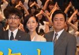 TBS日曜劇場『下町ロケット』完成披露特別試写会後舞台あいさつに登壇した(左から)安田顕、真矢ミキ、立川談春 (C)ORICON NewS inc.